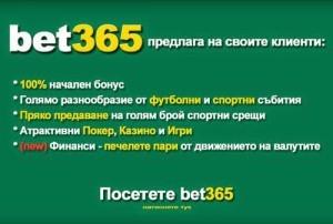 bet365-спортни-залози-300x202